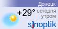 Погода в Донецке на неделю
