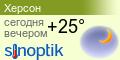 Погода в Херсоне на неделю