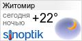 Погода Житомир
