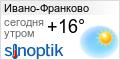 Погода Ивано-Франково