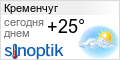 Прогноз погоды в Кременчуге