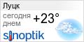 Погода в Луцке на неделю