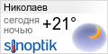 Погода в Николаеве на неделю