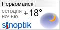 Погода в Первомайске