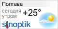 Погода в Полтаве на неделю