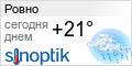 Погода в Ровно