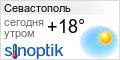 Погода Севастополь