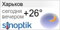 Погода в Харькове на неделю