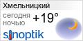 Прогноз погоды в Хмельницком