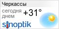 Погода в Черкассах на неделю