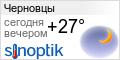 Прогноз погоды в Черновцах