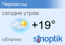 Погода Черкассы