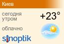 Погода в Киеве на неделю