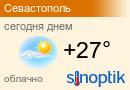 Погода в Севастополе на неделю