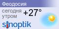 Прогноз погоды в Феодосии