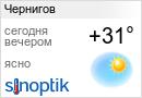 Прогноз погоды в Чернигове