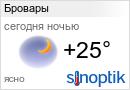 Прогноз погоды в Броварах