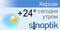 Погода в Херсоне