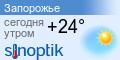 Погода в Запорожье на неделю