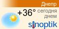 Прогноз погоды в Днепропетровске