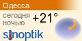 Погода в Одессе на неделю