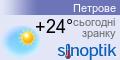 Погода Петрове