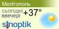 Погода у Мелітополі на тиждень
