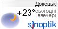 Погода у Донецьку на тиждень