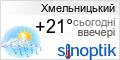 Погода Хмельницький