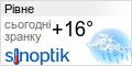 Погода у Рівному на тиждень