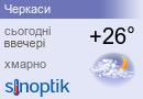 Погода у Черкасах