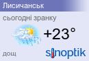 Погода у Лисичанську
