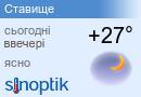 Прогноз погоди у Ставищі