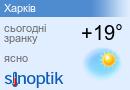 Погода у Харкові на тиждень