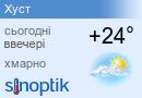 Погода у Хусті