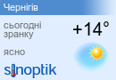 Прогноз погоди у Чернігові