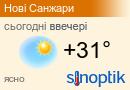 Погода Нові Санжари