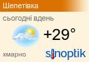 Погода у Шепетівці