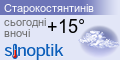 Погода у Старокостянтинові на тиждень