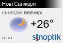 Погода у Нових Санжарах