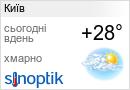Прогноз погоди у Києві