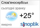 Погода у Слов'яносербську