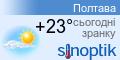 Прогноз погоди у Полтаві