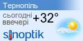 Погода у Тернополі на тиждень