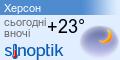 Погода у Херсоні на тиждень