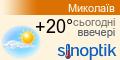 Погода Миколаїв