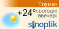 Погода у Острині на тиждень