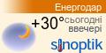 Погода в Енергодарі
