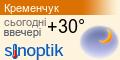 Погода у Кременчуці на тиждень