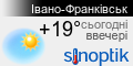Погода в Івано-Франківську
